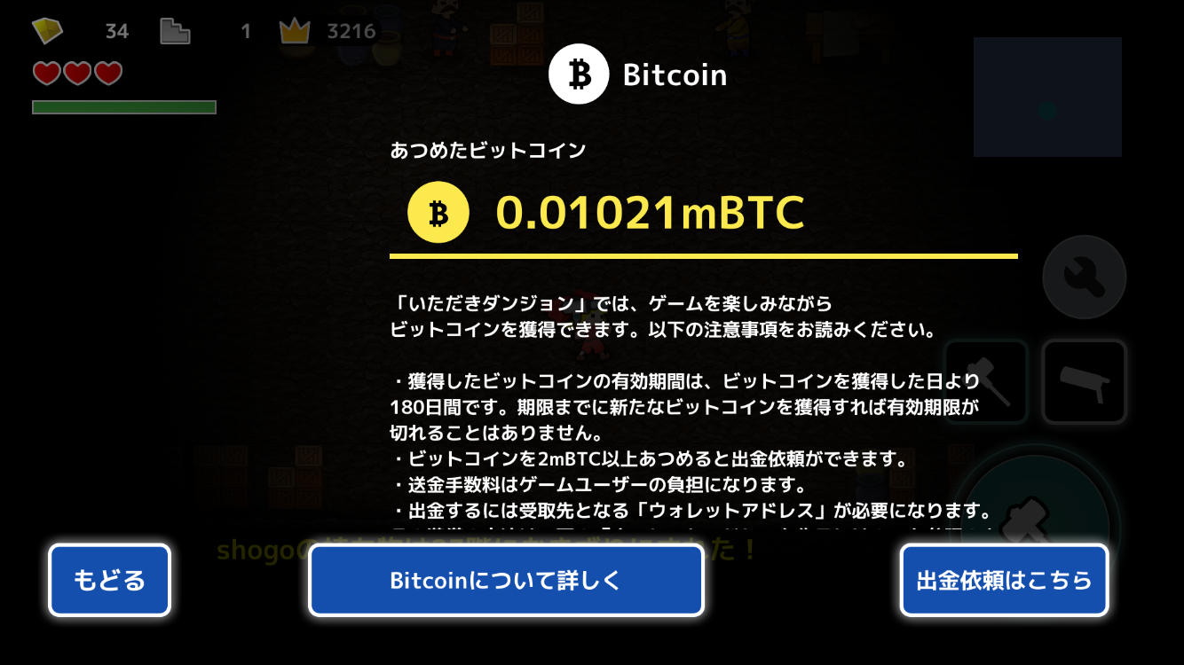 Japanese Mobile Game Itadaki Dungeon Offers BTC Rewards