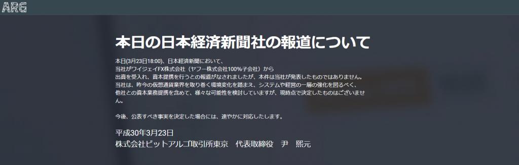 Japan Exchange Bitarg Denies Yahoo Acquisition