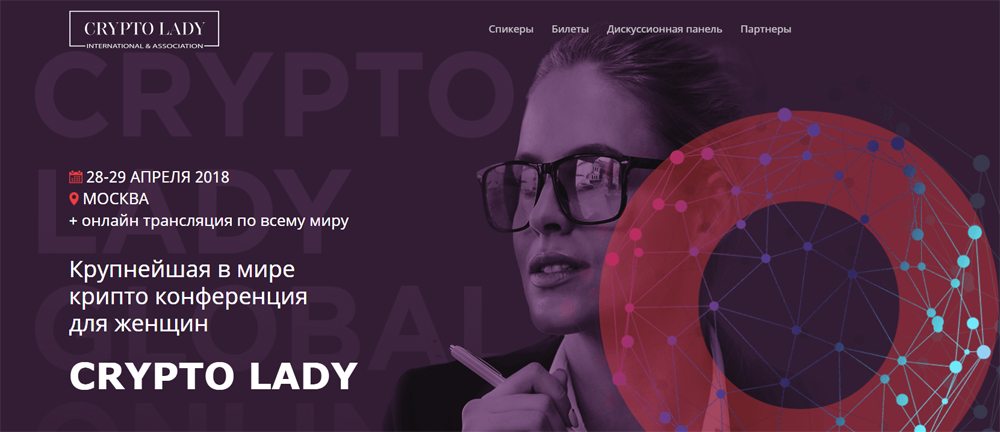 Crypto Conference for Women to Be Held in Moscow