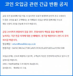 System Error at Korean Crypto Exchange Gave Users Free Coins