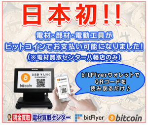 Bitcoin Adoption Continues: Parking Lots, Supplies Store, Courses, Boutique Hotel
