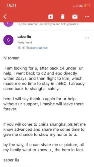 Sabre LiuからRoman Gorodechnyiへのメール。
