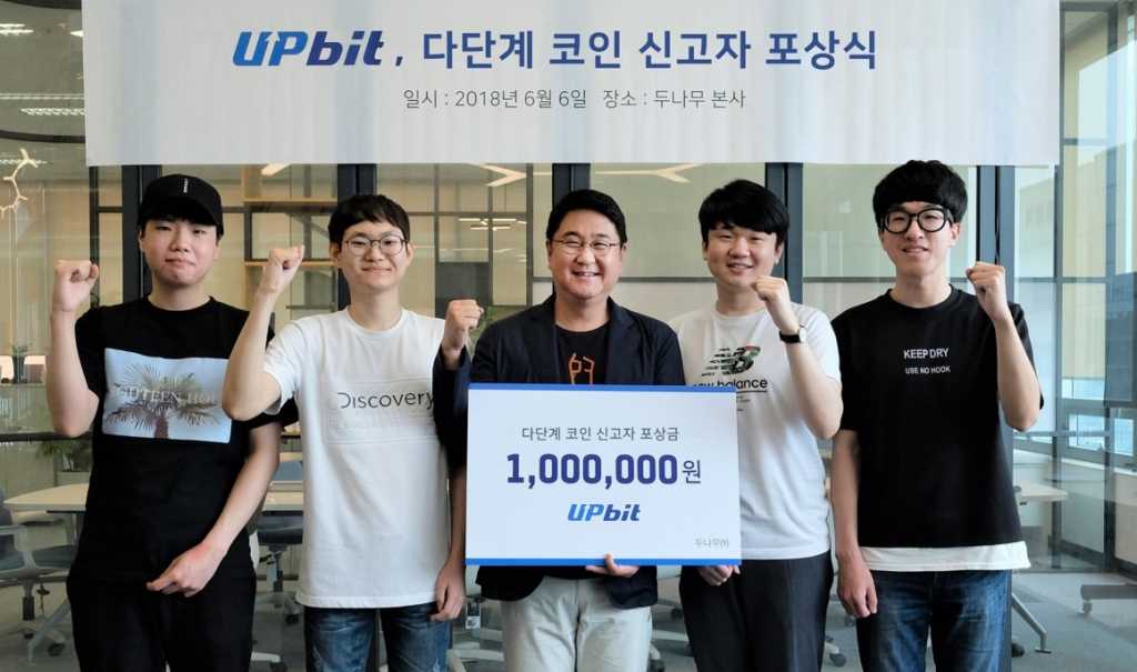 Korean Exchange Upbit Paid Six People for Reporting Fraudulent Crypto Schemes