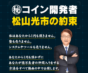 """Japan Class Action Against A """"Casino"""" Coin Claims $ 12M Damage"""