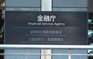 日本の規制当局、暗号通貨サービスプロバイダー向けの規則案を発表